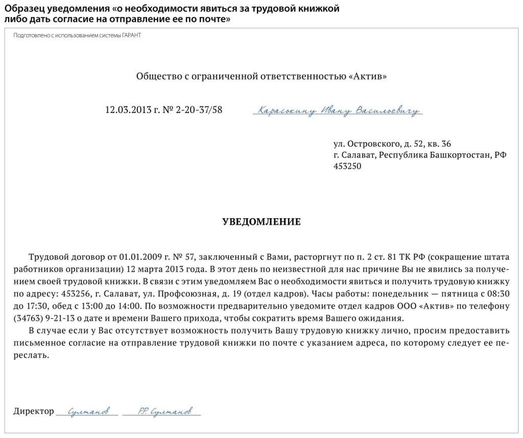 заявление о направлении трудовой книжки по почте образец при увольнении