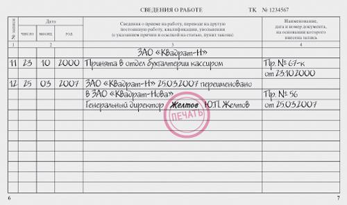 запись в трудовой книжке о переименовании организации образец 2016