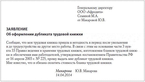 заявление на заведение трудовой книжки образец img-1