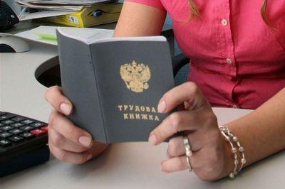 Как восстановить трудовую книжку через пенсионный фонд?