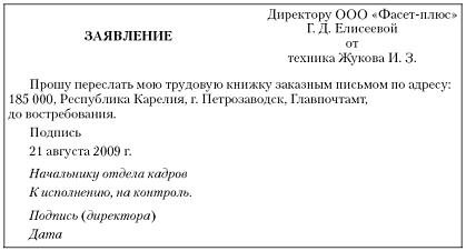 письмо о направлении трудовой книжки по почте образец - фото 4