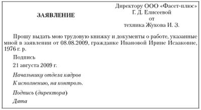 Заявление на выдачу трудовой книжки на руки образец 2016