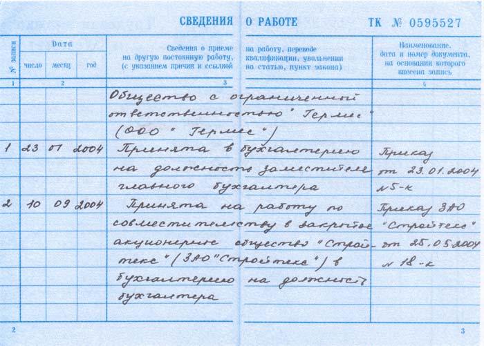 запись в трудовой книжке об увольнении внешнего совместителя образец - фото 10