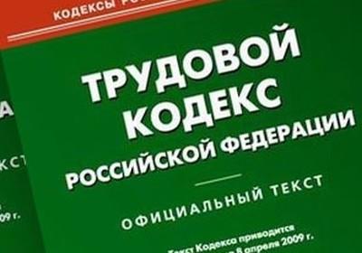 Изображение - Основные принципы трудового права trudovoe-400x280