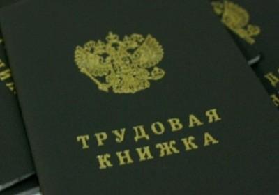 Трудовое право РФ