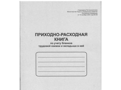 Изображение - Ведение приходно-расходной книги по учету бланков трудовых книжек 102460-400x300