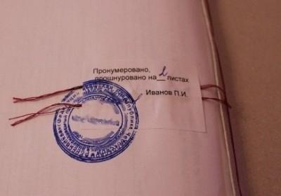 Изображение - Ведение приходно-расходной книги по учету бланков трудовых книжек GON5H_XQCC4-400x280