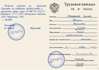 Изображение - Как исправить дату рождения в трудовой книжке - образец 16-400x284