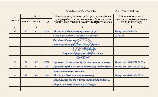 Изображение - Оформление записи об увольнении совместителя в трудовую книжку 26