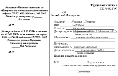 Изображение - Как исправить дату рождения в трудовой книжке - образец 88546-i_011-400x259