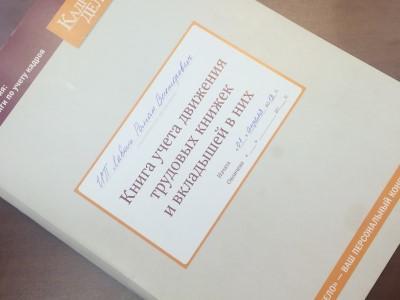 Как записти новую книгу учета трудовых книжек