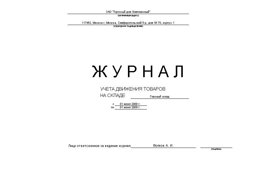 Журнал учета трудовых книжек образец заполнения