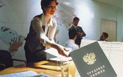 Вторая работа по трудовому договору