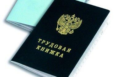 Изображение - Акт списания трудовых книжек - образец n002-5-spisanie-trudovih-knizek-400x250