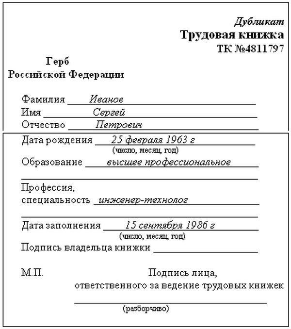 Изображение - Заявление об утере трудовой книжки - образец n010-9-vydacha-dublikata-trudovoy-knizki