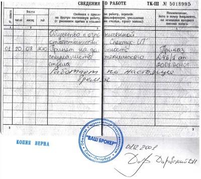 Изображение - Заверение трудовой книжки для кредита 269955_orig-400x356