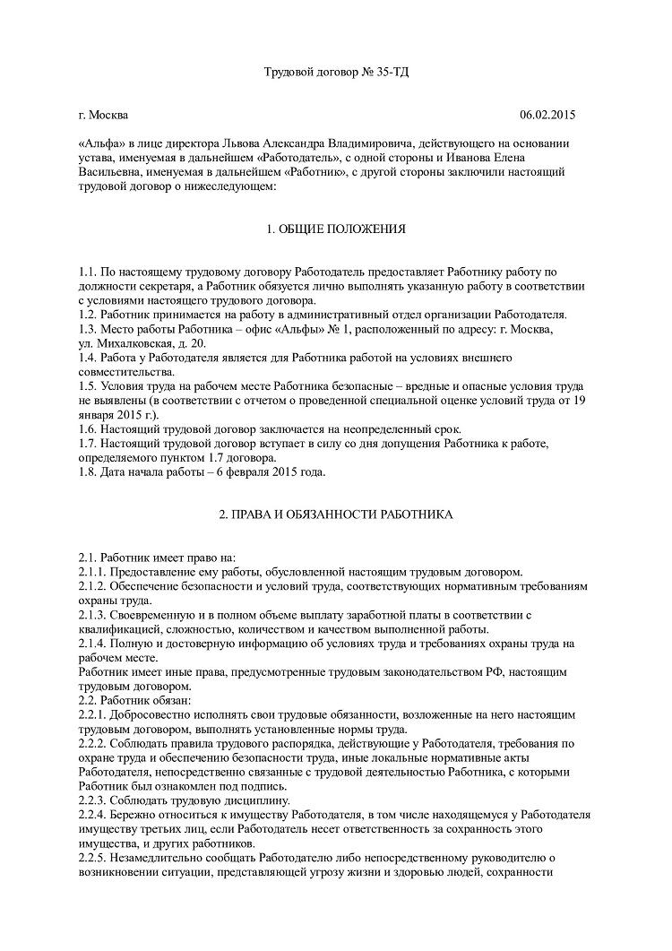 Договор по Внешнему Совместительству пример - картинка 3