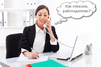 Как написать отказ от приема на работу