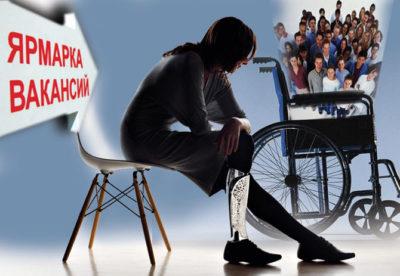 Прием на работу инвалида в 2019 году