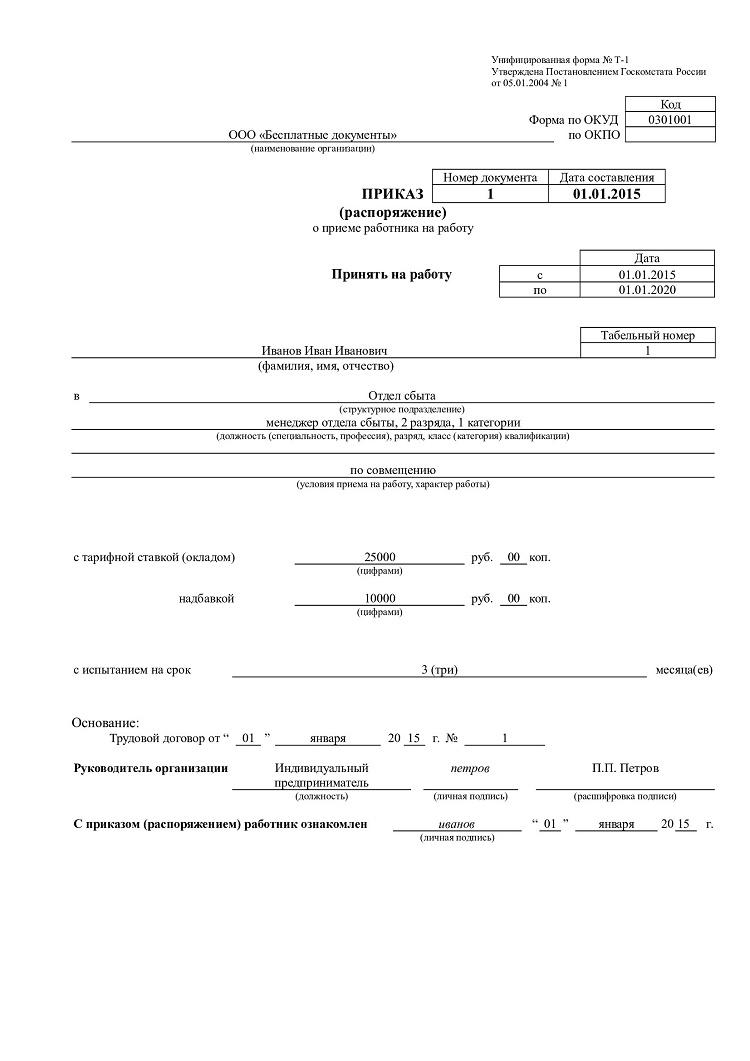 Изображение - Образец заявление о приеме на работу к ип prikaz-o-prieme-na-rabotu-obrazec-zapolnennii