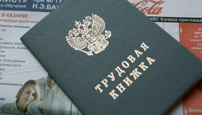 Изображение - Образец заявление о приеме на работу к ип trudovaya_knizhka_3_22204900-400x227