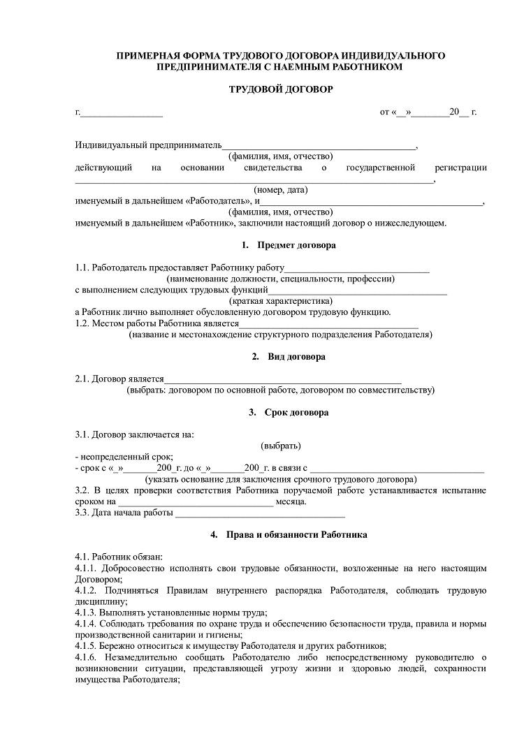 Изображение - Образец заявление о приеме на работу к ип 000