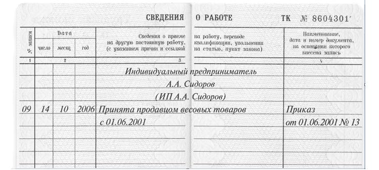 Изображение - Образец заявление о приеме на работу к ип Bezymyannyj-1