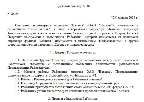 Изображение - Место работы в трудовом договоре - образец Mesto-raboty