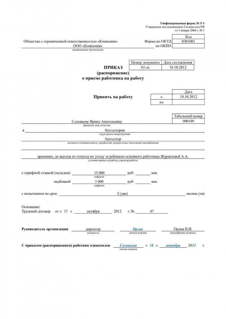 срок договора о приеме на работу