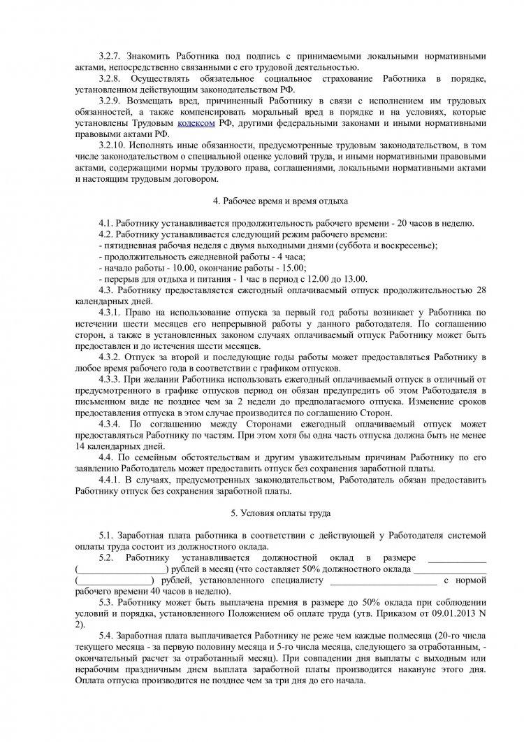 Образец письменного согласия работника на совмещение должностей