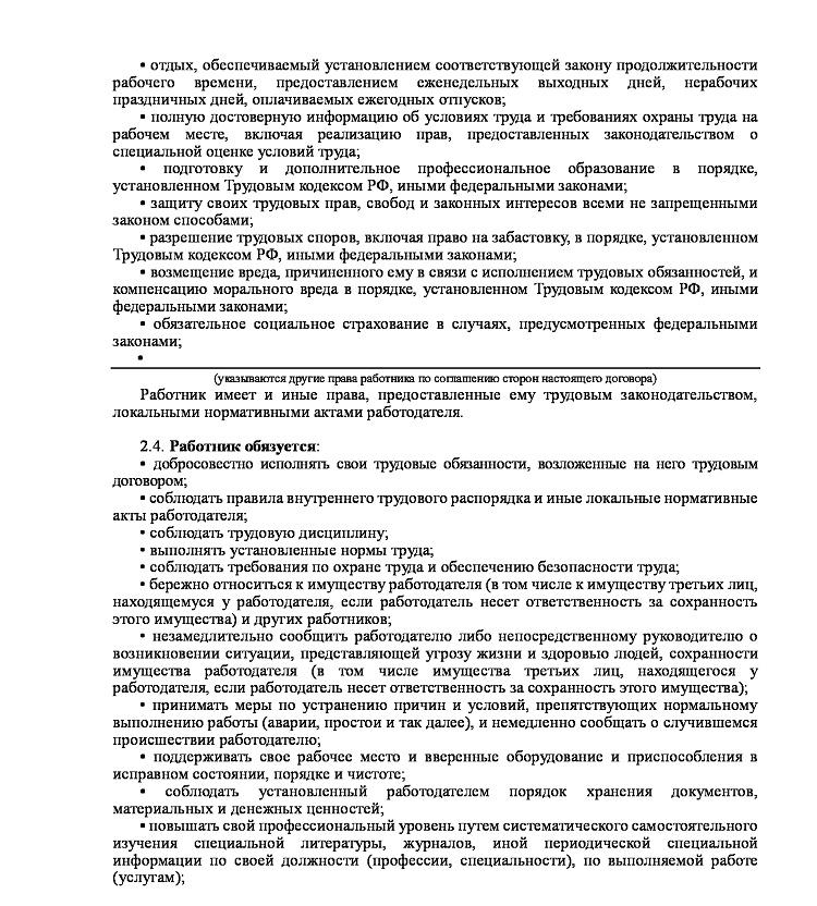 Режим Работы в Трудовом Договоре образец - картинка 3