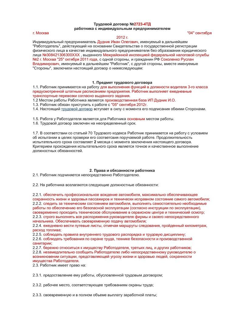Изображение - Образец заявление о приеме на работу к ип converted_file_f0e6a2ab_000
