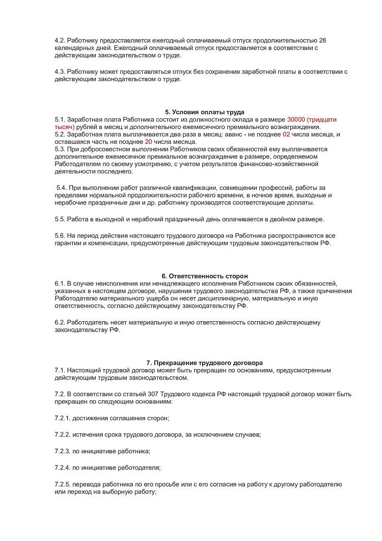Изображение - Образец заявление о приеме на работу к ип converted_file_f0e6a2ab_002