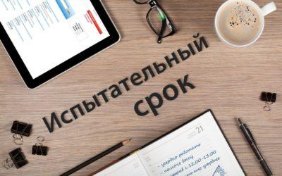 Изображение - Особенности заключения трудового договора на полставки ispytatelnyy_srok_9_07201840-400x250