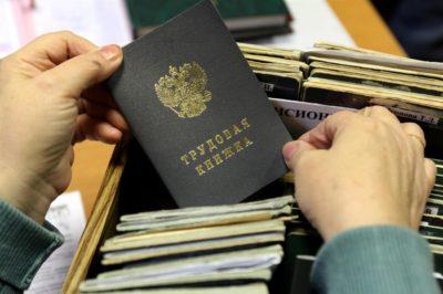Изображение - Запись в трудовой книжке по срочному трудовому договору - образец trudovaya_knizhka_1_02174830-400x266
