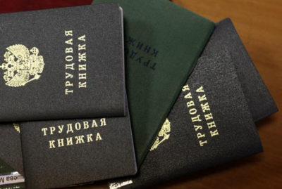 Изображение - Запись в трудовой книжке по срочному трудовому договору - образец trudovaya_knizhka_3_02175123-400x269