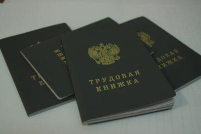 Изображение - Запись в трудовой книжке по срочному трудовому договору - образец trudovaya_knizhka_5_02175539-400x266