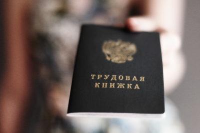Изображение - Особенности заключения трудового договора на полставки trudovaya_knizhka_7_07202933-400x267