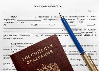 Трудовой договор с иностранным гражданином, временно проживающим в РФ: как проходит заключение (оформление) рабочих отношений и их регистрация с иностранцем по патенту, особенности процедуры, а также на какой срок заключать контракт?