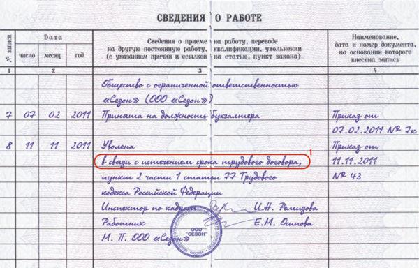 Изображение - Запись в трудовой книжке по срочному трудовому договору - образец Uvolenaa-600x384
