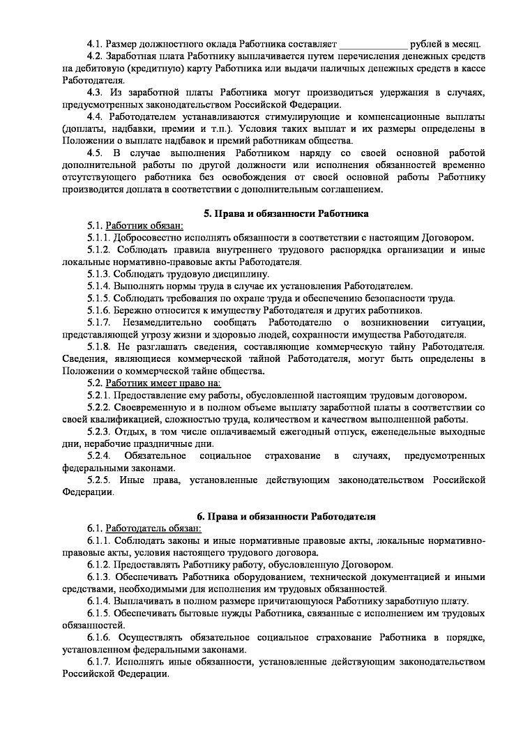 Образец трудового договора согласно отработанному времени