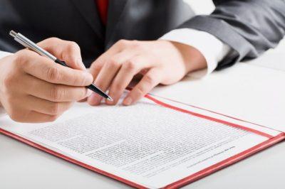 Изменение приказа о сокращении штата
